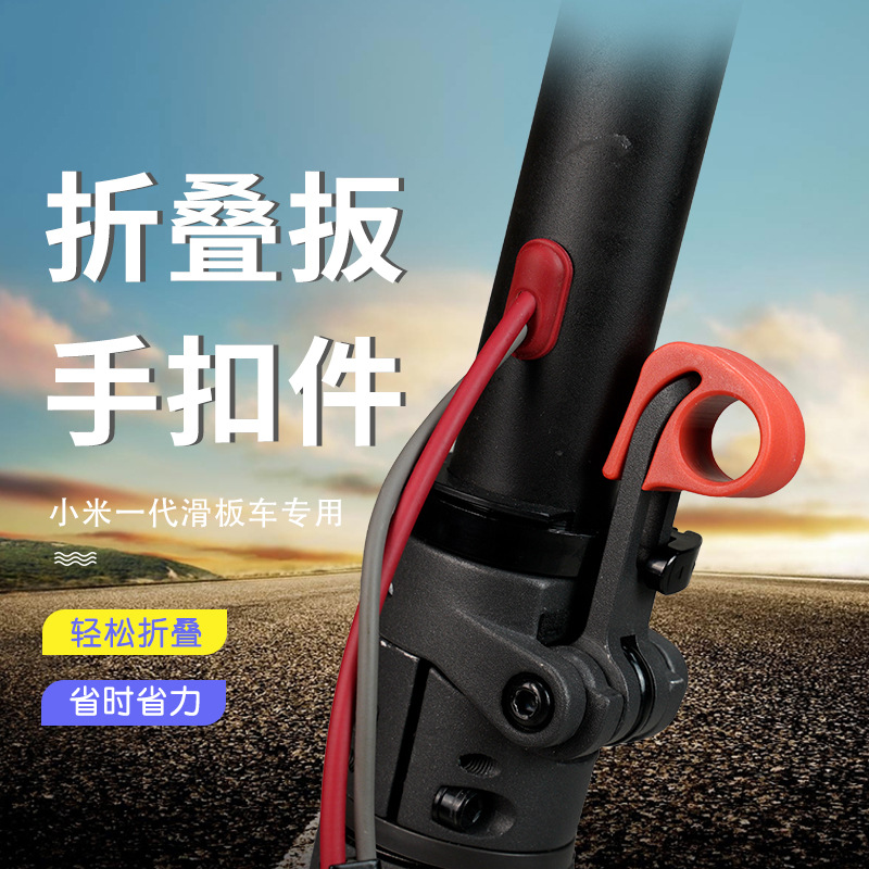 Electric Scooter Folding Wrench Spanner Protective Fastener for Xiaomi Mijia M365 PRO Foldable Scooter Hook Finger Club-Making Products Gol