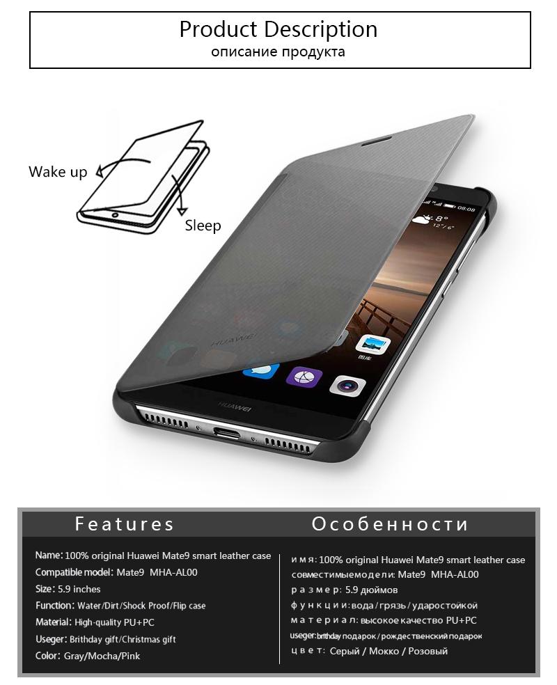 Huawei-mate9-case_01