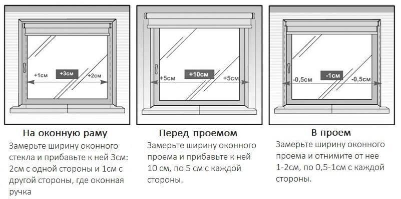 shirina-rulonnykh-shtor_5980459c66552
