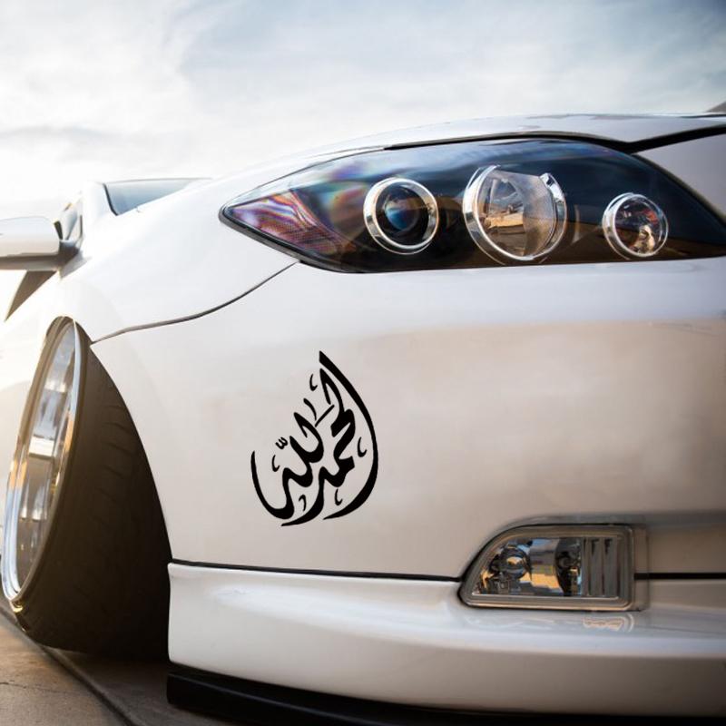 Muslim Car Decal Islamic Funny Car Styling Calligraphy Wall Accessories Car Sticker Art Decorate Jdm