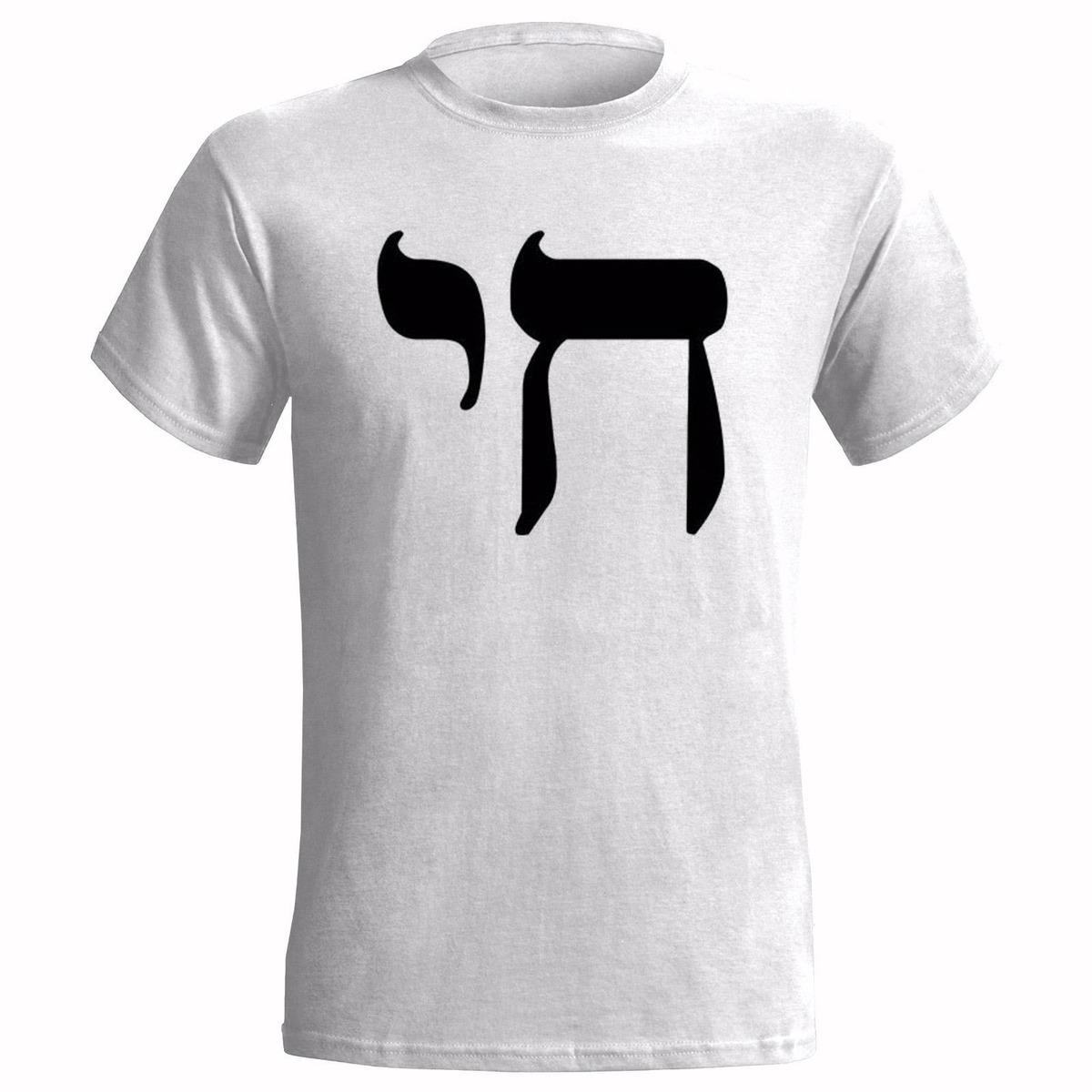 CHAI SYMBOL MENS T SHIRT HEBREW LIFE JEWISH JEW SIGN YIDDISH JUDAISM tshirt new fashion top 2018 officia shirts