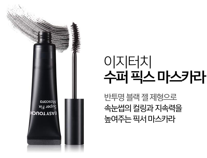 Easy Touch Super Fix Mascara 01