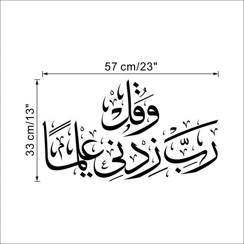 Arapça hat duvar sticker islam müslüman odası süslemeleri 5601. diy vinil ev çıkartması camii duvar sanat poster 4.5haif