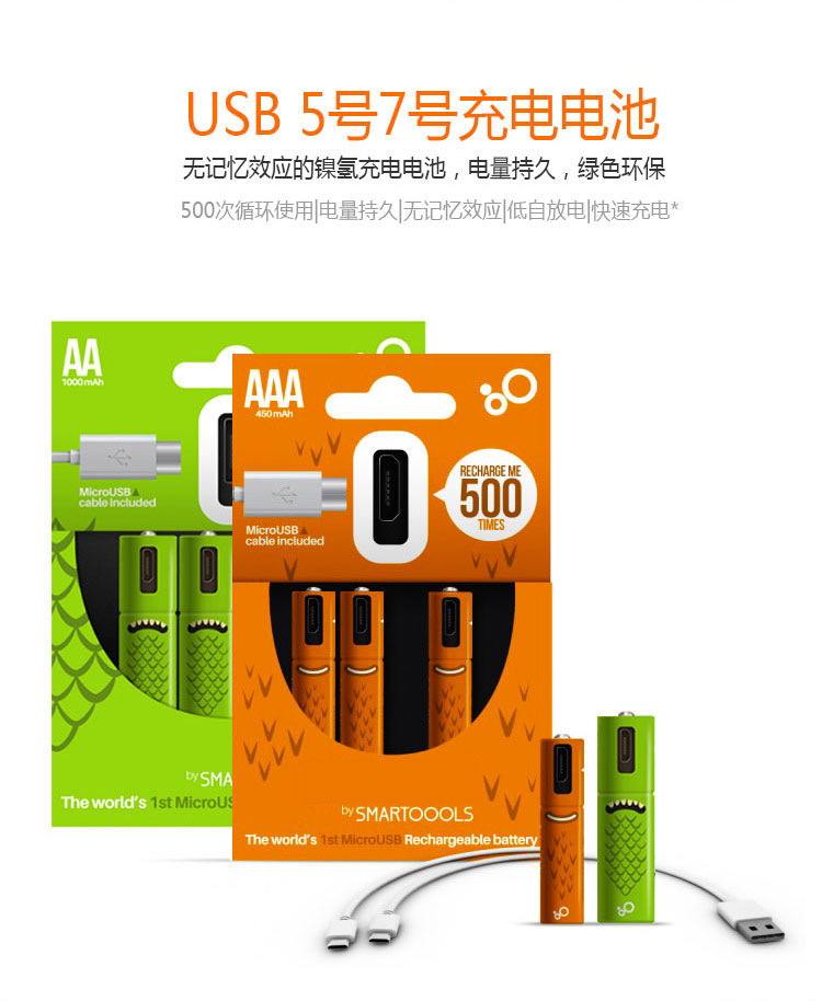 rechargeable-AA-Battery_02