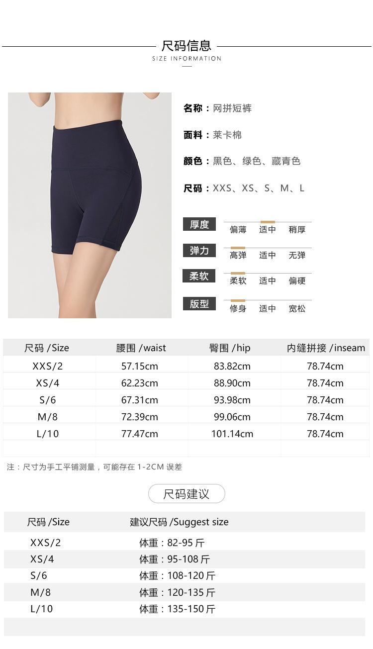 Network Spell Shorts_04.jpg