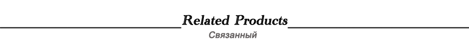 related produucts