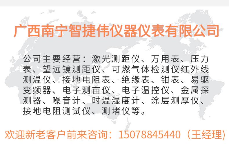 Guangxi Nanning Zhi Jie Wei Instrumentation Ltd_02