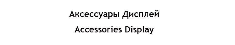 accessories display