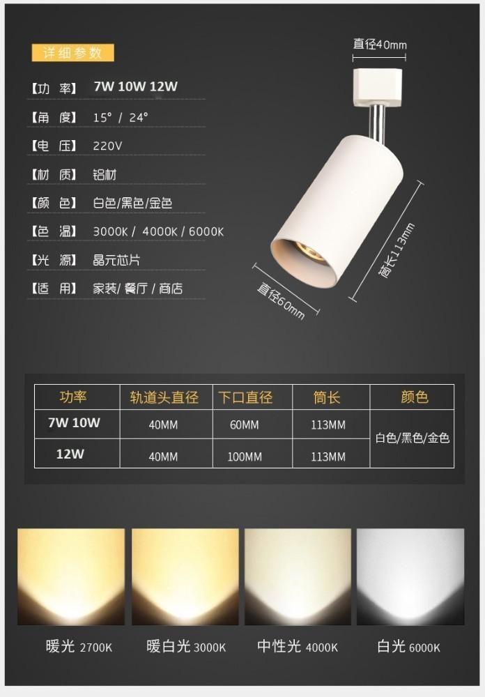 dimmerabile 7w 10w 12w illuminazione a binario a led in alluminio AC85-265v binario a soffitto binario illuminazione a binario oro bianco nero alloggiamento faretto