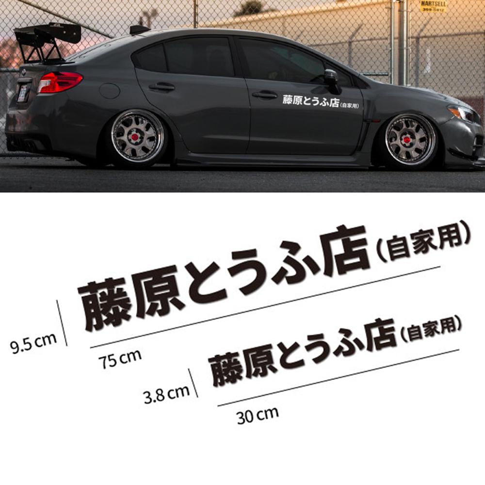 1pcs White Japanese Kanji  Initial D Drift Turbo Euro Car Body Sticker Accessory
